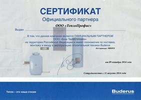 ТеплоПрофис — официальный партнер Buderus