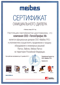 ТеплоПрофис — официальный партнер Meibes