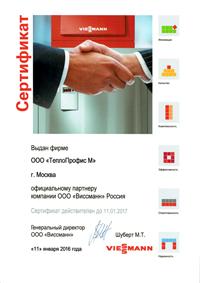 ТеплоПрофис — официальный партнер Viessmann