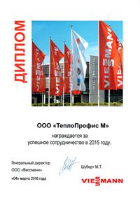 ТеплоПрофис — успешное сотрудничество с Viessmann
